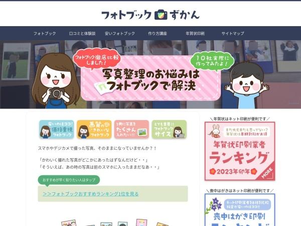 Screenshot of photobook-zukan.com