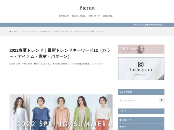 https://pierrotshop.jp/blog/archives/4159