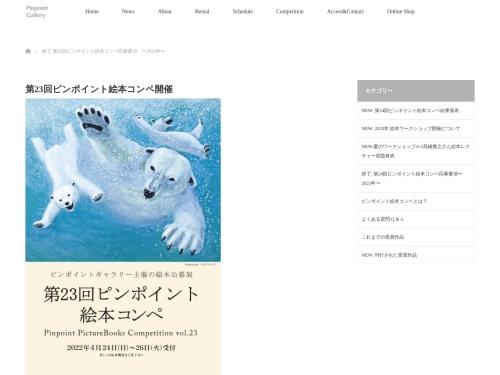 Screenshot of pinpointgallery.com