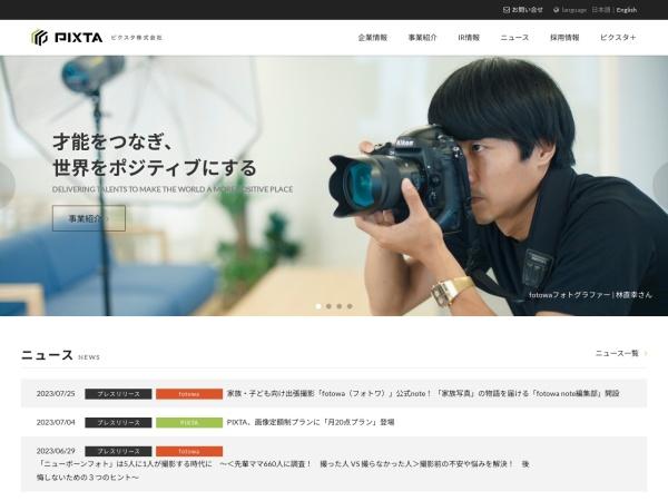 Screenshot of pixta.co.jp