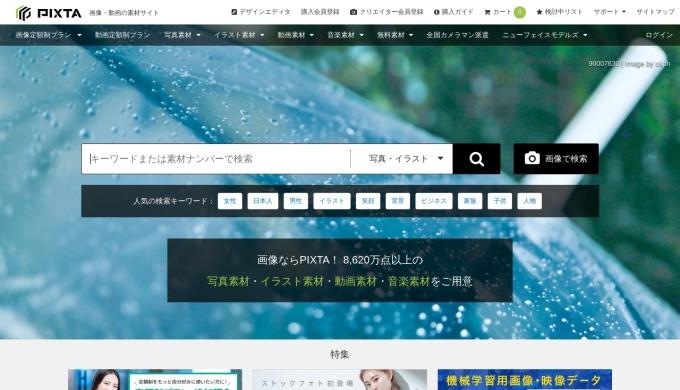 Screenshot of pixta.jp