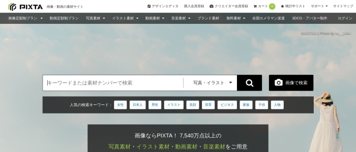 Screenshot of pixta.jp