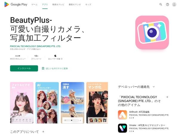 https://play.google.com/store/apps/details?id=com.commsource.beautyplus&hl=ja