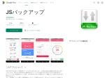 https://play.google.com/store/apps/details?id=jp.co.johospace.backup&hl=ja