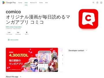 https://play.google.com/store/apps/details?id=jp.comico&hl=ja