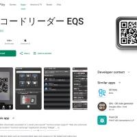 https://play.google.com/store/apps/details?id=jp.eqs.apps&hl=ja