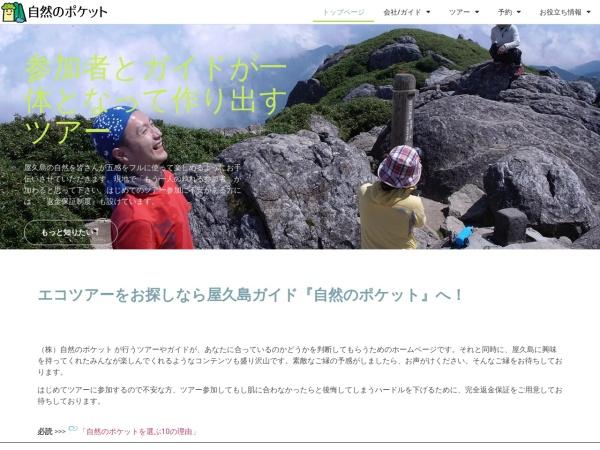 Screenshot of pockets.jp