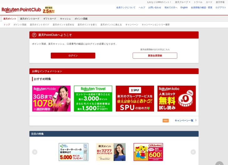 Screenshot of point.rakuten.co.jp