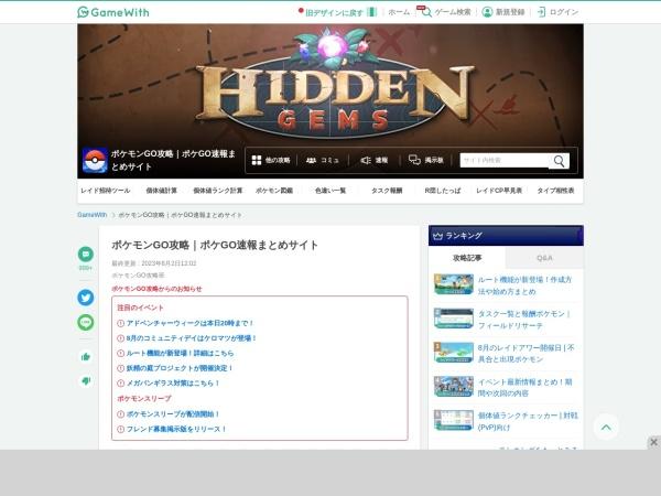 ポケモンGO攻略wiki - GameWith