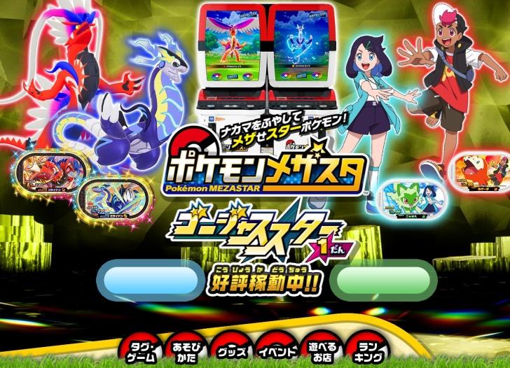 Screenshot of pokemonmezastar.com