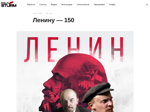 Screenshot of politsturm.com