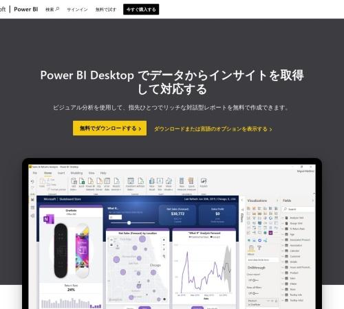 https://powerbi.microsoft.com/ja-jp/desktop/