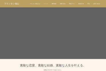 Screenshot of pr-fukuyama.net