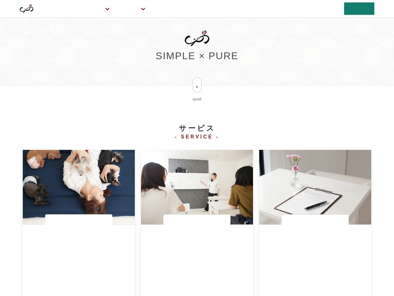 SIMPLE・PURE