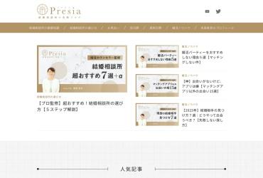 Screenshot of presia.jp