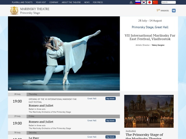 Screenshot of prim.mariinsky.ru
