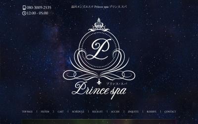 Screenshot of prince-spa.com