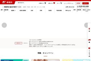 https%3A%2F%2Fprint.shop.post.japanpost-Chromebook(クロームブック)とは?できることやメリット、デメリットを簡単にまとめる