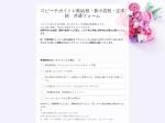 https://pro.form-mailer.jp/fms/26a01e0245402