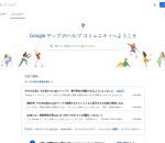 Screenshot of productforums.google.com