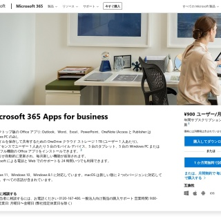 オンラインストレージはお名前.comかアマゾンでOneDriveを契約 21