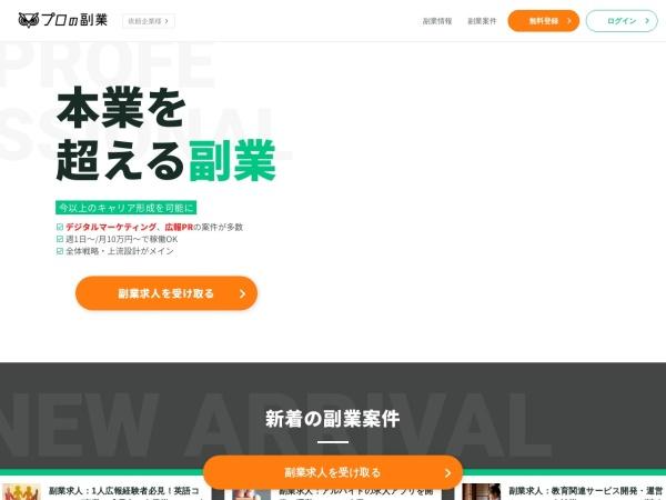 Screenshot of profuku.com