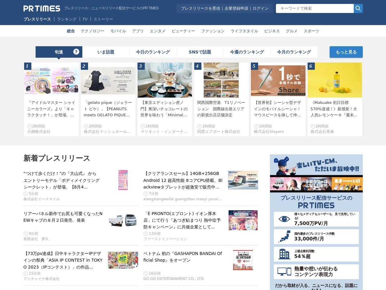 【自動投稿】 【1/15開催】飲食チェーン向け無料ウェビナー「時短営業、宅配開始…検索ユーザーをがっかり …