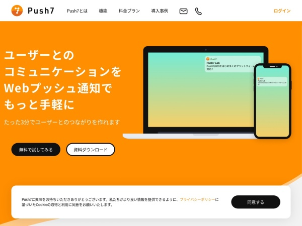 https://push7.jp/