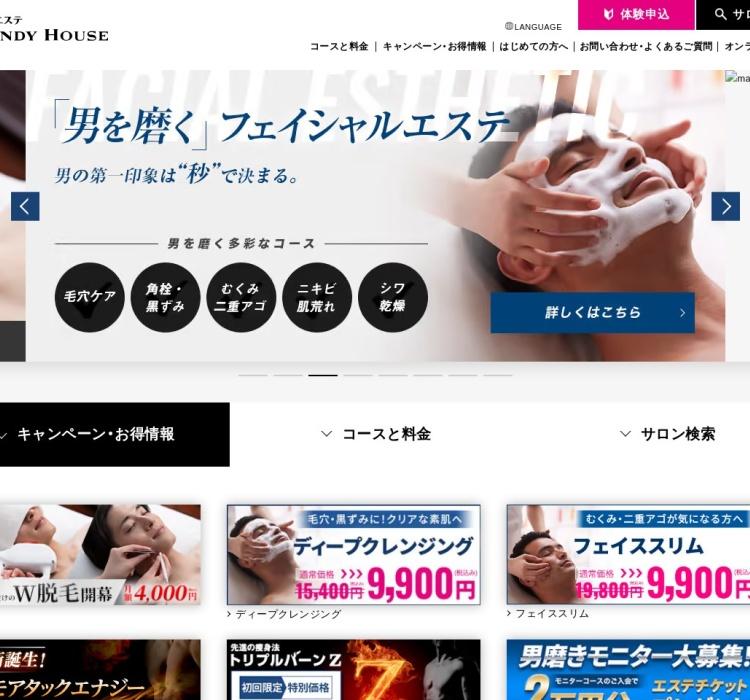 男のエステ★ダンディハウス 男のエステ体験キャンペーン実施中!