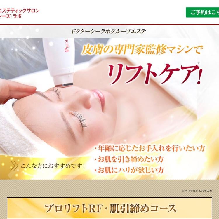 ドクターシーラボを開発した美容皮膚科プロデュースのメディカルエステ「シーズラボ」