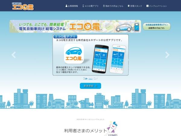 https://qden.enegate.jp/enegate/pc/index.php