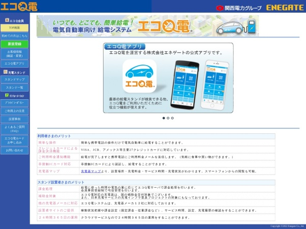 Screenshot of qden.enegate.jp