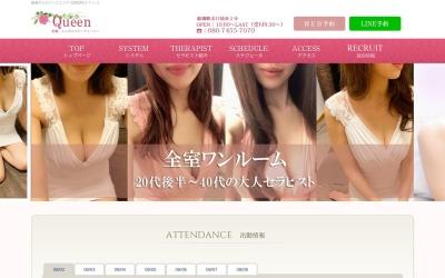 Screenshot of queen-esthe.jp