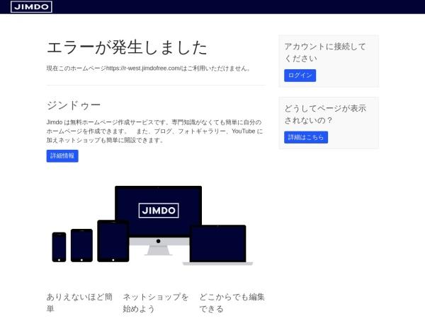 Screenshot of r-west.jimdo.com