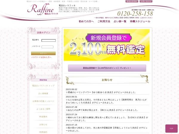 Screenshot of raffi-ne.jp