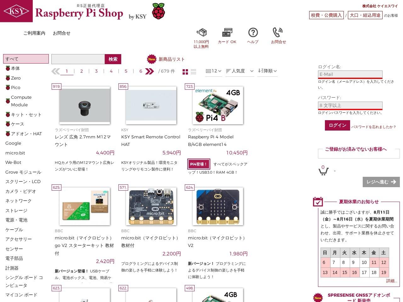 https://raspberry-pi.ksyic.com/news/page/nwp.id/30