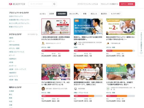 Screenshot of readyfor.jp