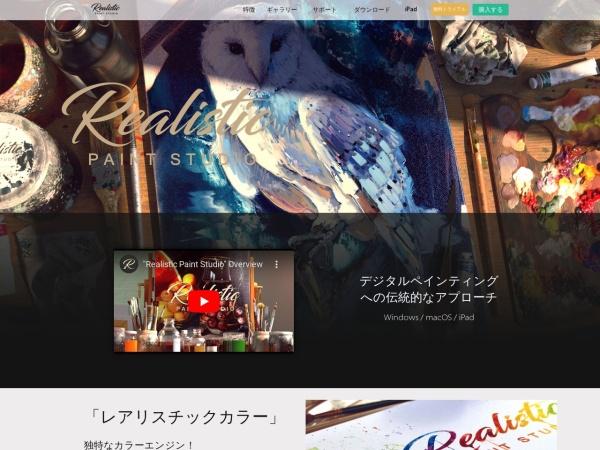 Screenshot of realisticpaint.com