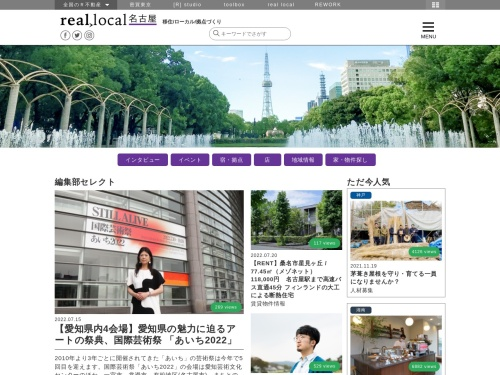 real local名古屋