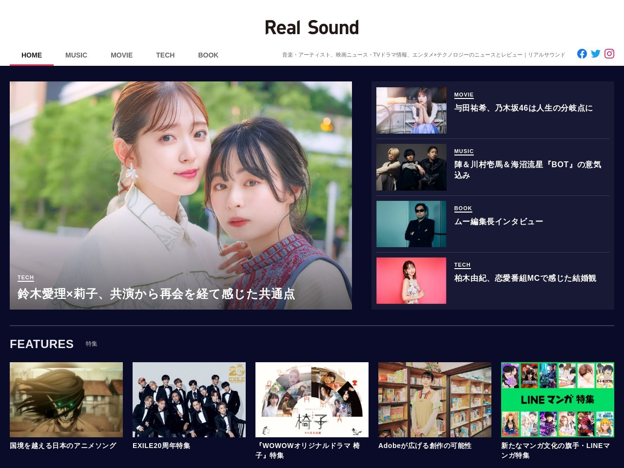 Screenshot of realsound.jp