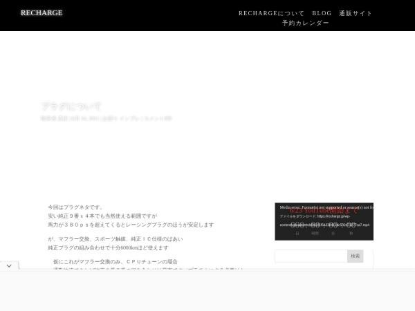 Screenshot of recharge.jp