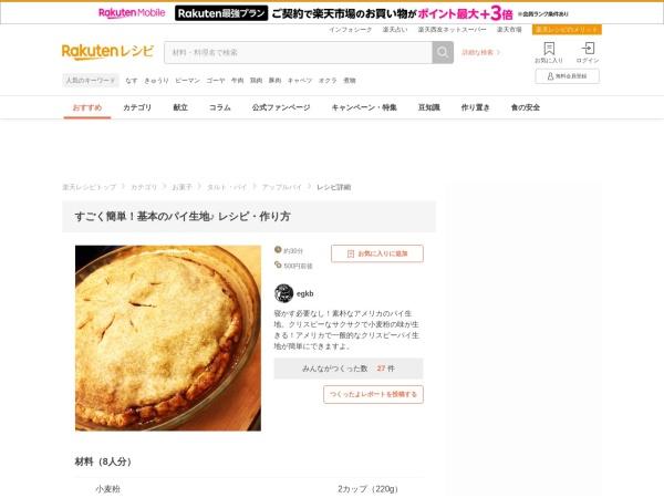 Screenshot of recipe.rakuten.co.jp