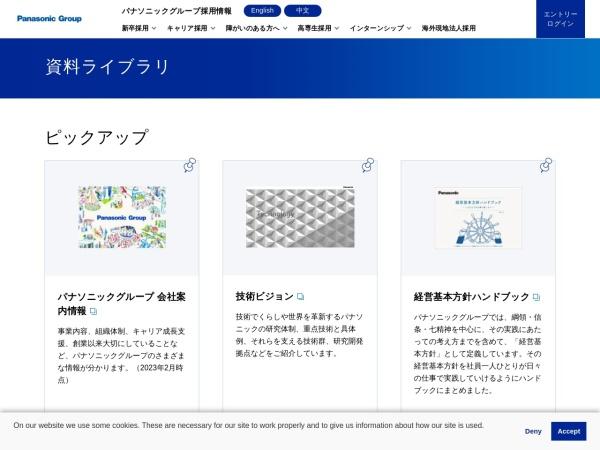Screenshot of recruit.jpn.panasonic.com