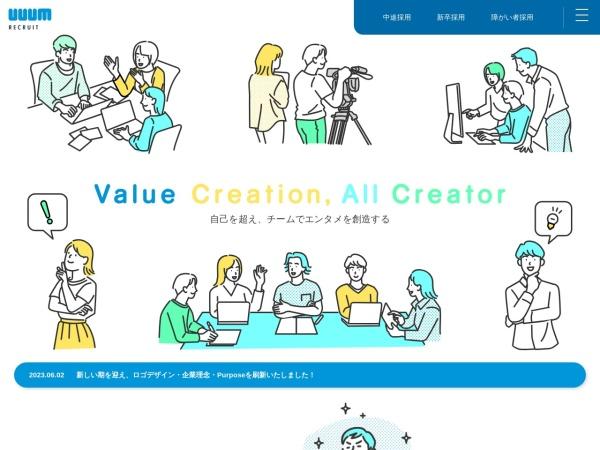 Screenshot of recruit.uuum.co.jp