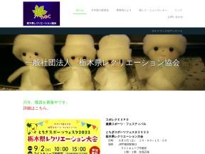 栃木県レクリエーション協会