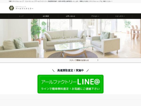 https://recycleshop.rfactory.co.jp/