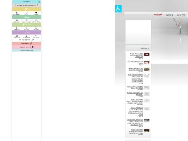 Screenshot of rehitim.buy-sell.co.il