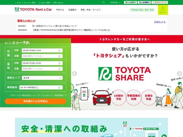 Screenshot of rent.toyota.co.jp