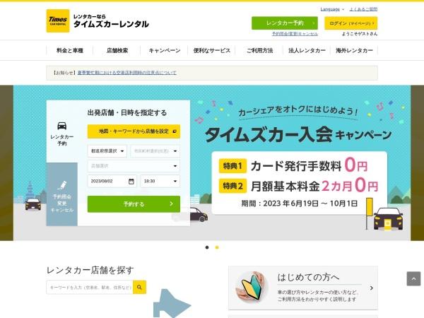 Screenshot of rental.timescar.jp