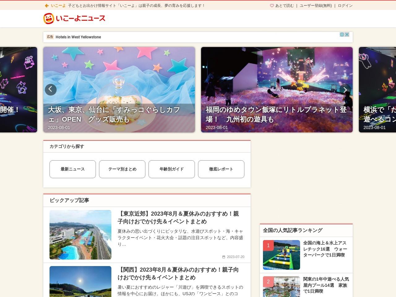 【自動投稿】 【関東】2021年春オープン&大型リニューアルの注目スポット8選